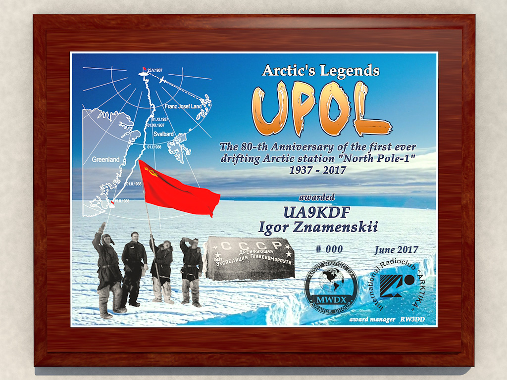 UPOL 1